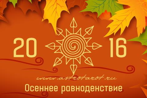 http://astrotarot.ru/files/uploads/images/2016_Autumn_equinox.jpg